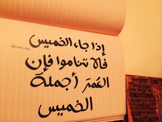 فإن الع مر أجمله الخميس Arabic Words Words Quotes
