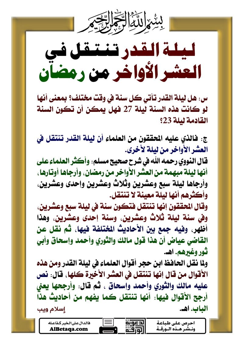 Pin By Taataaa On 10 Arabic Quotes Queen Quotes Islamic Information Ramadan