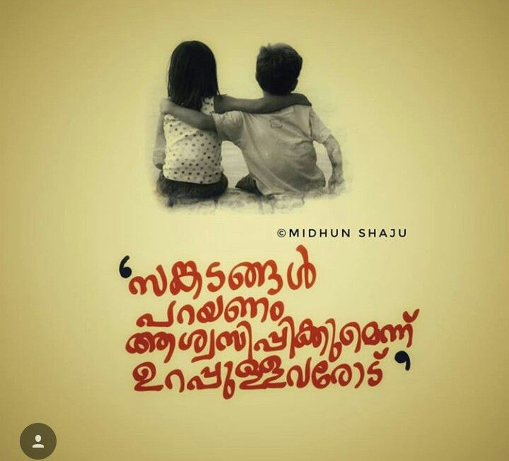 Arenkilum Angane Undayirunnel Typography Pinterest Feelings