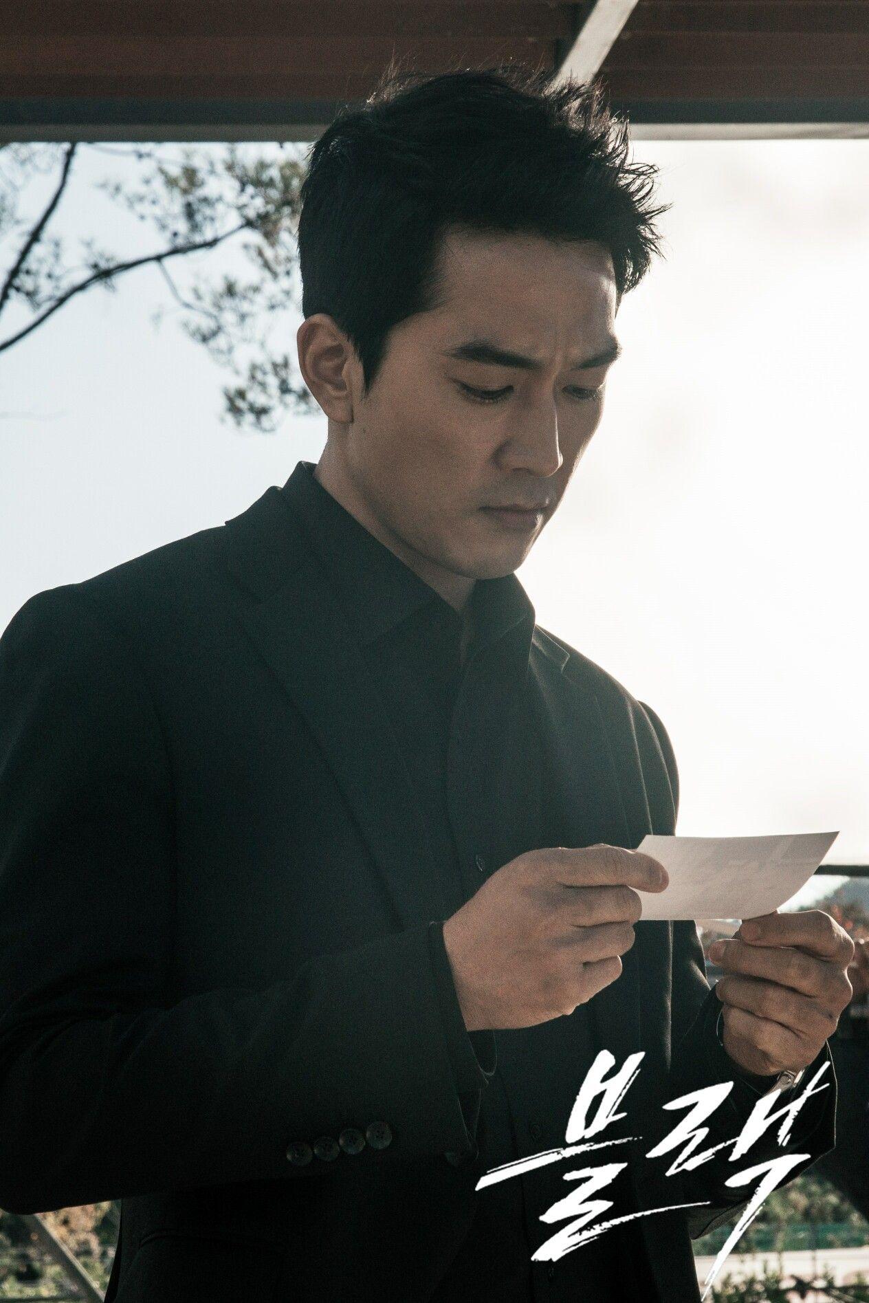 Pin by Reborn King on Black SSH in 2019   Korean drama songs