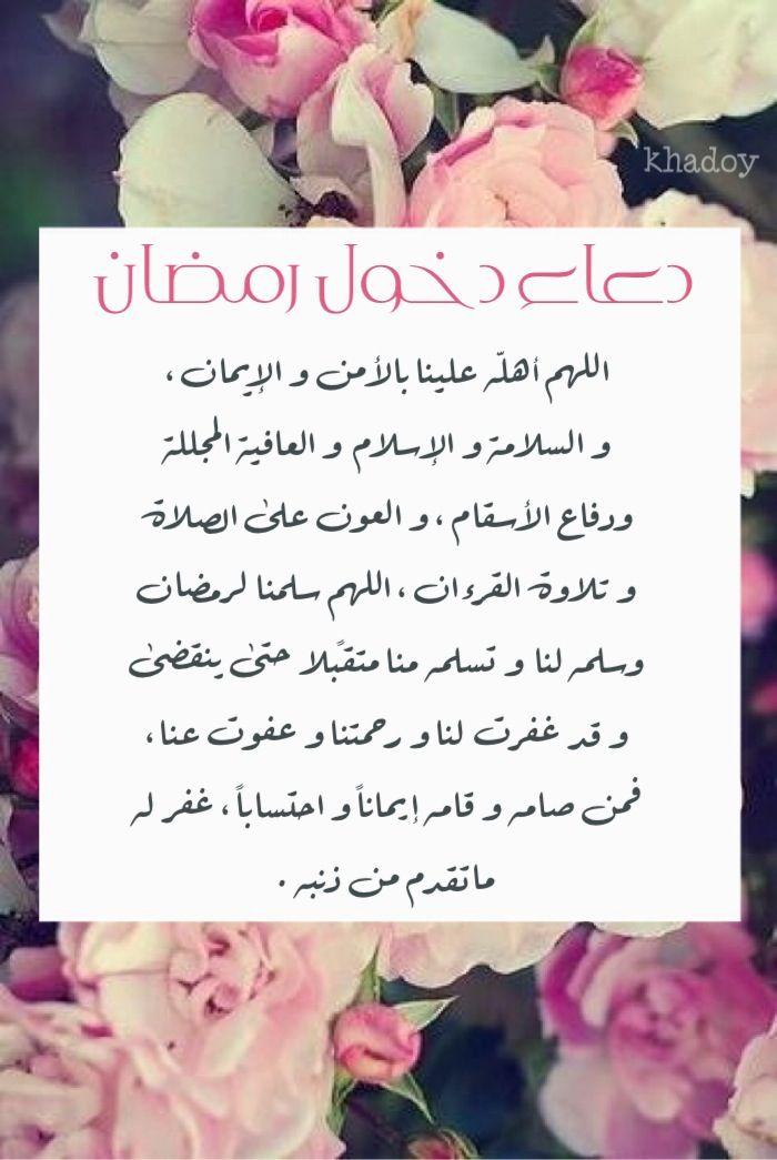 دعاء دخول رمضان كل عام و انتم بخير Ramadan Quotes Ramadan Prayer Ramadan Printables