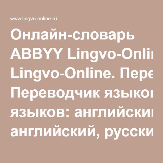 Lingvo Online Besplatnyj Onlajn Slovar Yazyk Ispanskij Anglijskij