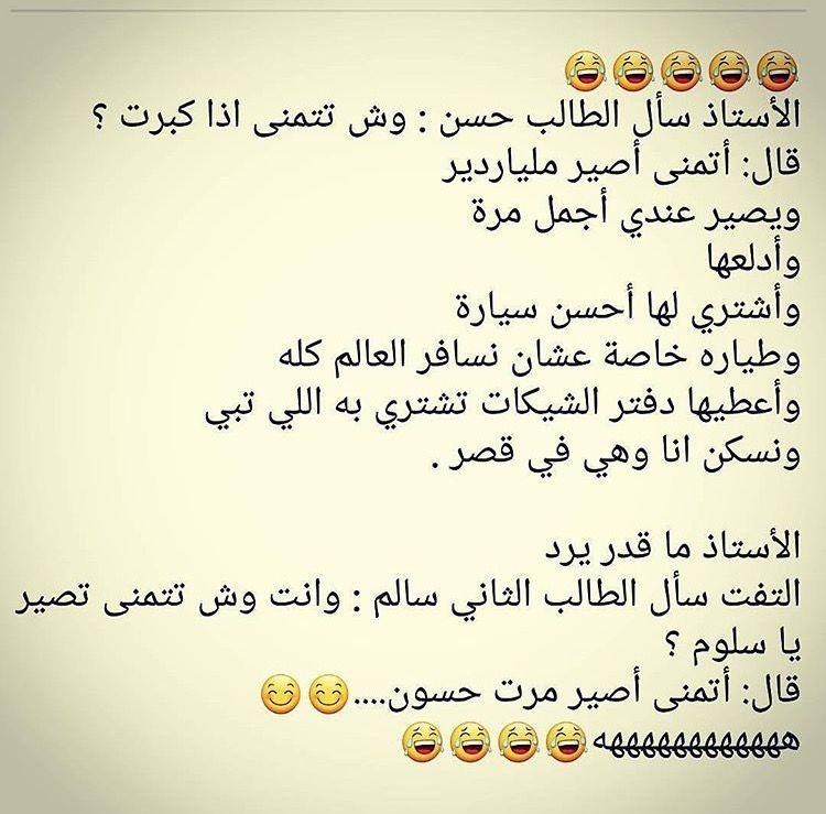 Pin By غيمه نادره On Haha Funny Fun Quotes Funny Funny Arabic Quotes Wisdom Quotes Life