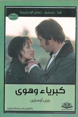 مكتبة اقرأني كبرياء وهوى Books Romance Books Arabic Books