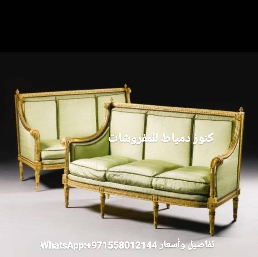 ديكور اثاث مودرن اثاث كلاسيك ديزاين ديكورات منزلية اثاث مصرى اثاث عصرى تصنيع اثاث كنب كلاسيك كنب مودرن غرف نوم ك French Style Furniture Vintage Sofa Furniture