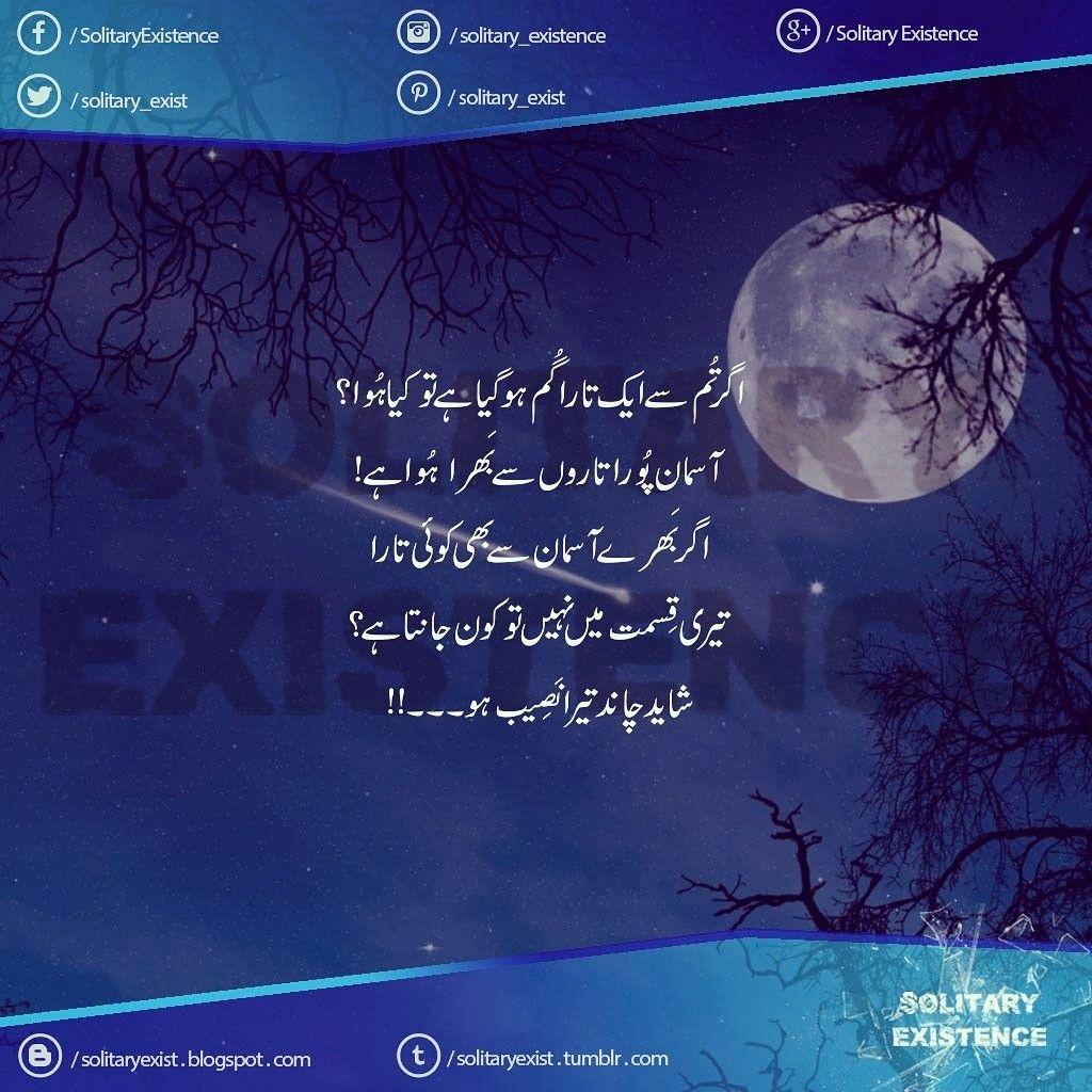 chaand #tara #aasman #kismat #naseeb #lovepoetry