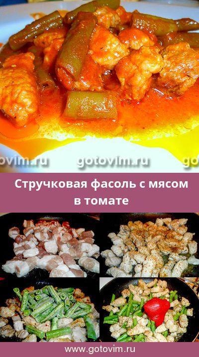 Стручковая фасоль с мясом в томате | Рецепт | Еда, Овощные ...