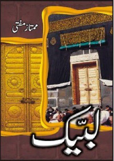 Ya Khuda Qudratullah Shahab Pdf