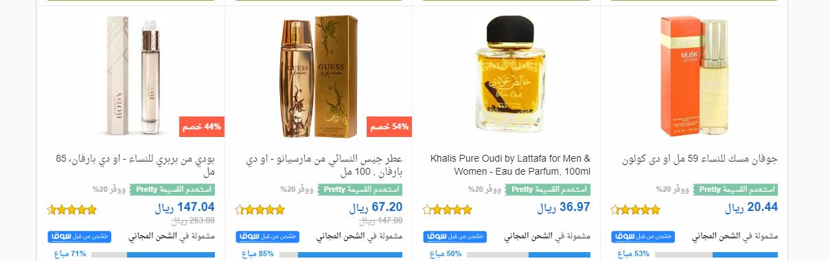 عروض سوق كوم السعودية علي افضل انواع العطور و خصومات حتي 70 عروض اليوم Pure Products Men Offer
