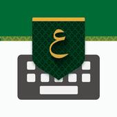 تحميل برنامج تمام لوحة المفاتيح العربية Apk للاندرويد اخر اصدار Tamam Arabic Keyboard Arabic Keyboard Keyboard Digital Marketing