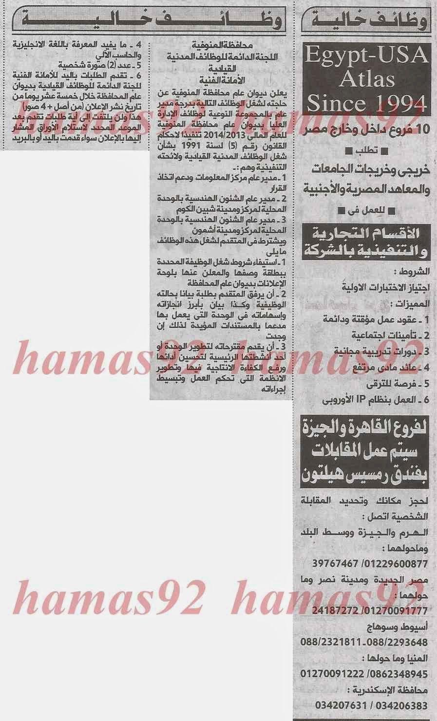 وظائف خالية مصرية وعربية وظائف خالية من جريدة الاهرام الاحد 27 04 2014 Bullet Journal Journal Egypt