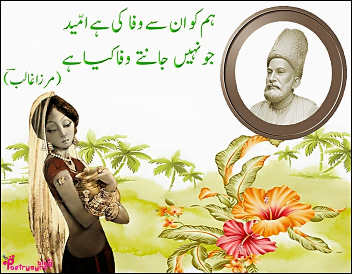 urdu shayari mirza ghalib in urdu language wwwimgkid