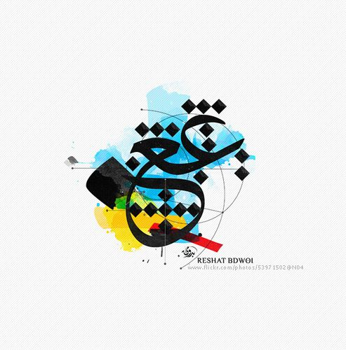حرف العين Arabic Art Islamic Art Love U Mom