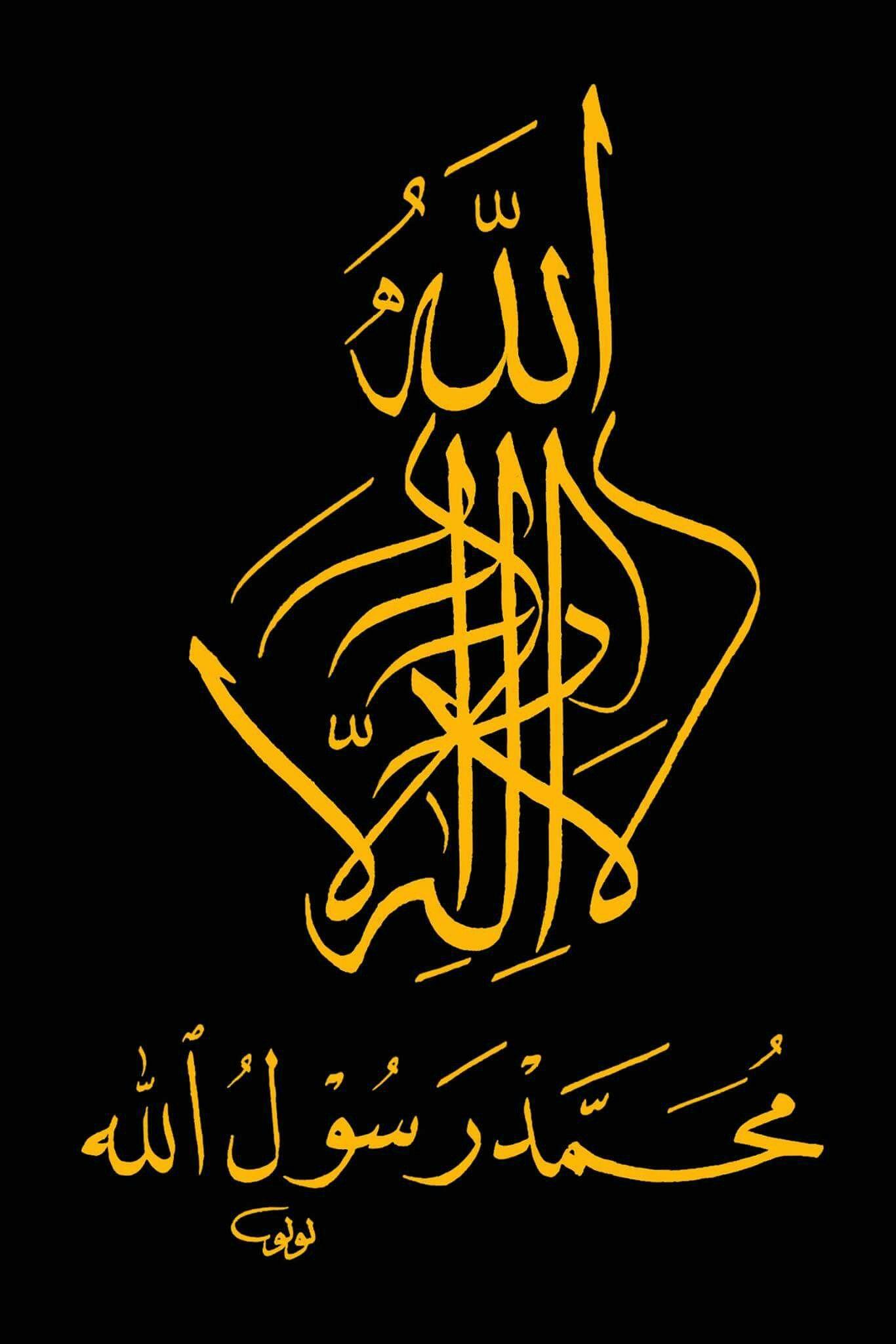Pin Oleh Khaireddine Yacoubi Di كلمة الشهادتين وتوحيد Seni Huruf Kaligrafi Arab