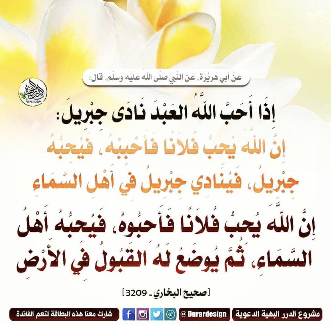 اللهم اجعلنا ممن تحبهم ويحبونك Islam Facts Islamic Quotes Ahadith