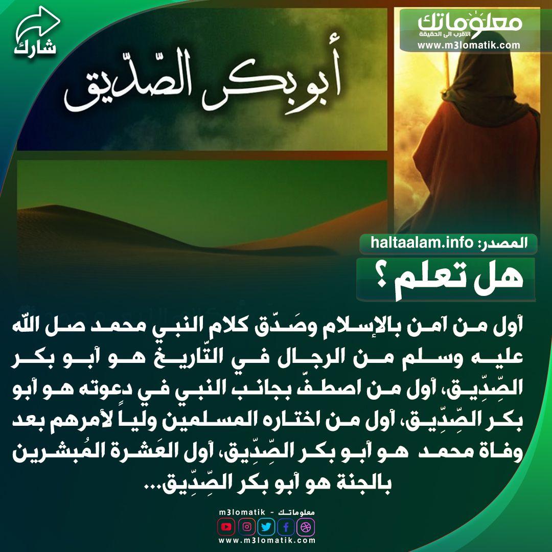 ابو بكر Lockscreen Lockscreen Screenshot