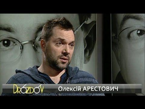 DROZDOV: Гість Остапа Дроздова - Олексій Арестович