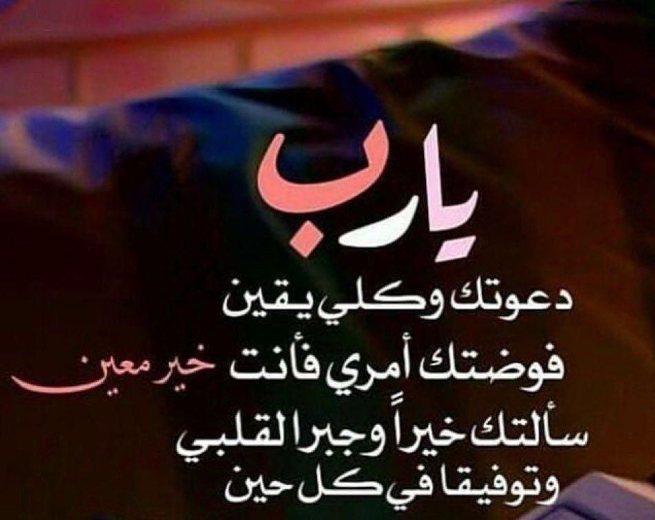 امين يا رب Dua صبر دعاء الوتر صلاه الضحى صدقه Reminder Allah Astaghfirullah Alhamdulillah Quran Islamicposts Islamicreminder Jannah Repen