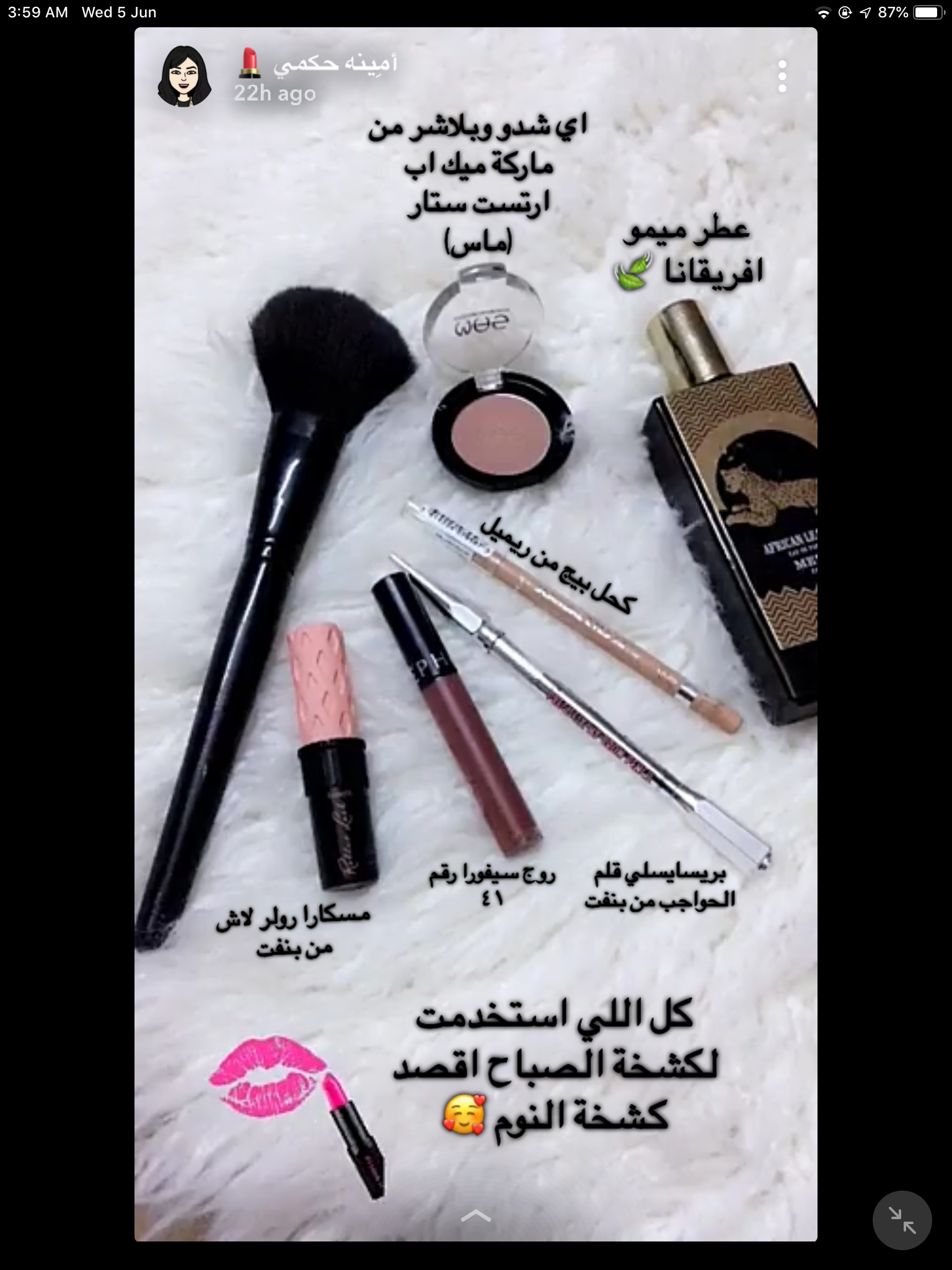 جمال عنايه مكياج بشرة جمالك سيدتي اساسيات المكياج نظافه الوجه ماركات مكياجاتي Eyebrow Makeup Tutorial Best Makeup Products Beauty
