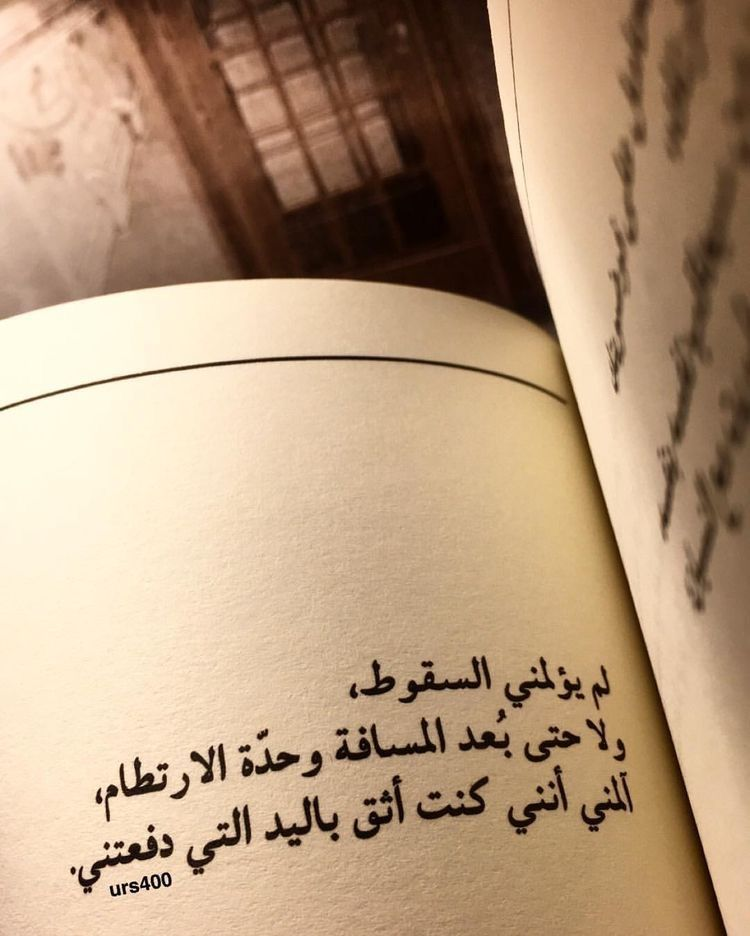 Pin By Mysterywomanf On Hiba Words Quotes Favorite Book Quotes Quotes For Book Lovers