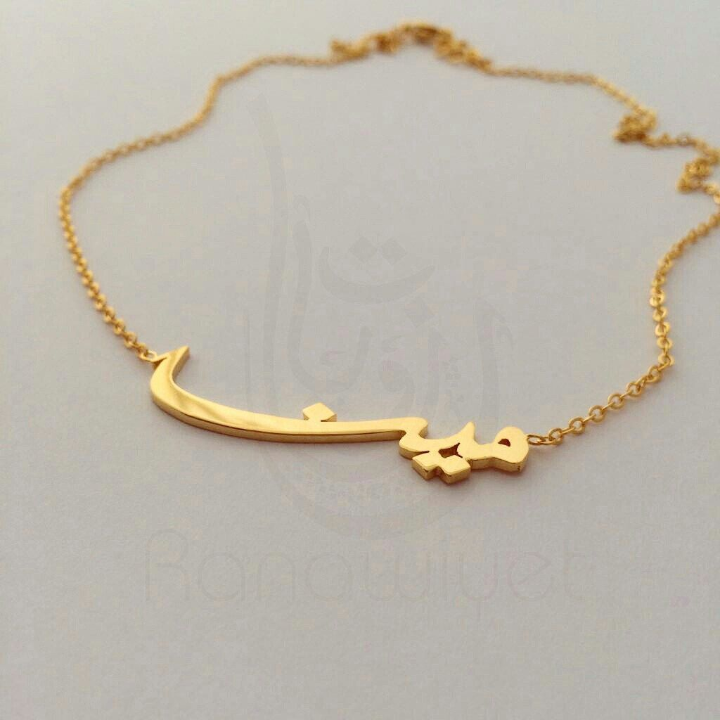 Mina مينا Arabic Calligraphy Name Necklace Gold Pated With Shiny Finish Brass Base Mens Gold Jewelry Gold Pearl Jewelry Contemporary Jewellery Necklace