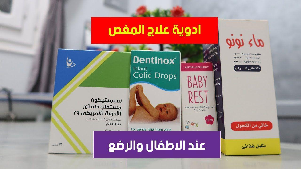 ادوية المغص والانتفاخ للاطفال والرضع من عمر يوم حتي سن سنة يجب ان تتوفر Parenting Hacks Parenting Gentle