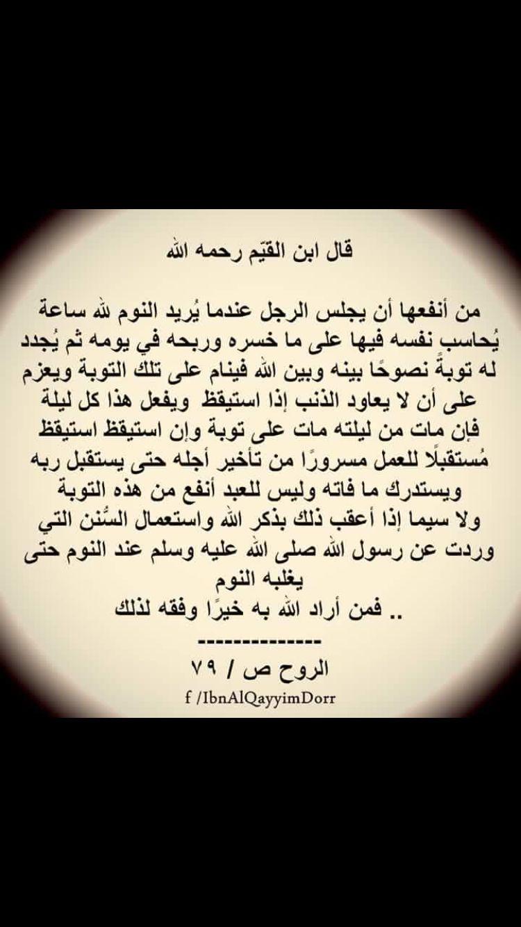 ابن القيم Islam Facts Islamic Quotes Islam