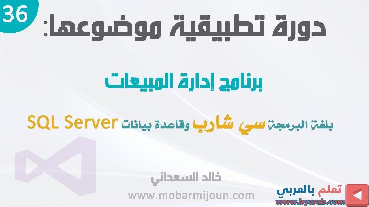 36 مشروع إدارة المبيعات بلغة سي شارب و Sql Server الإضافة بالإجراءات المخزنة Sql Server Sql Map