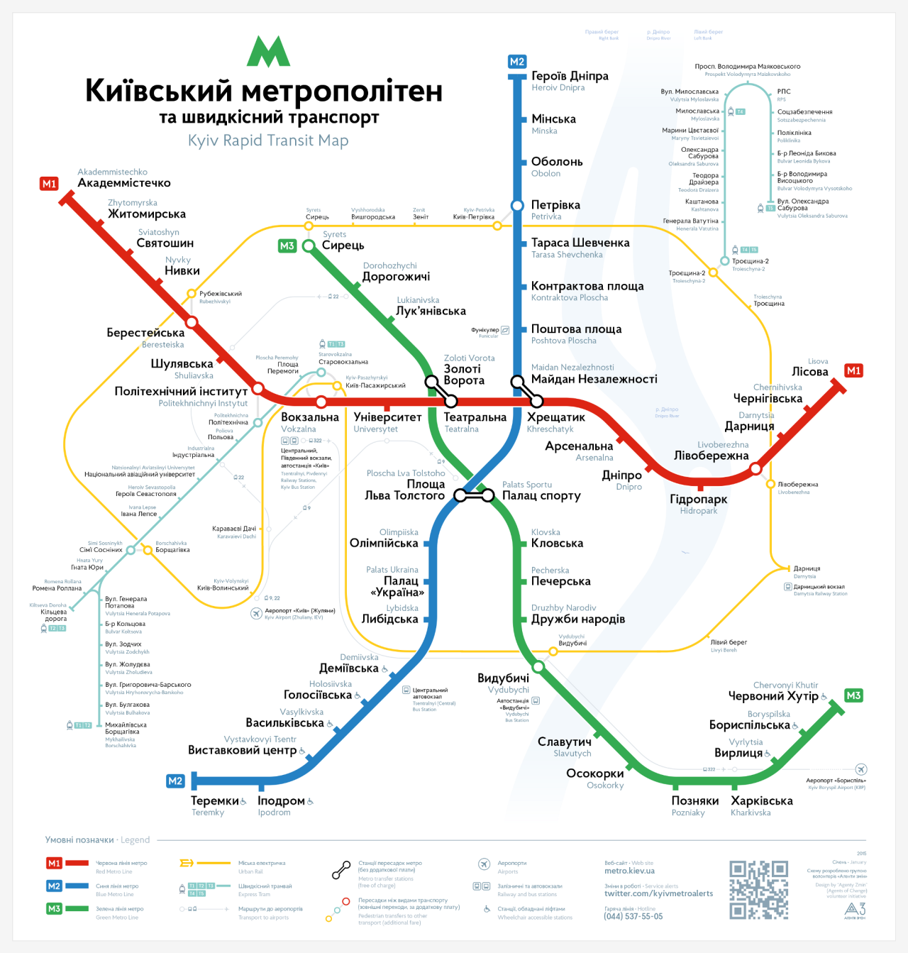 Transit Maps Kiev Metro Map Pilot Version By Igor Skliarevsky - Sweden tunnelbana map