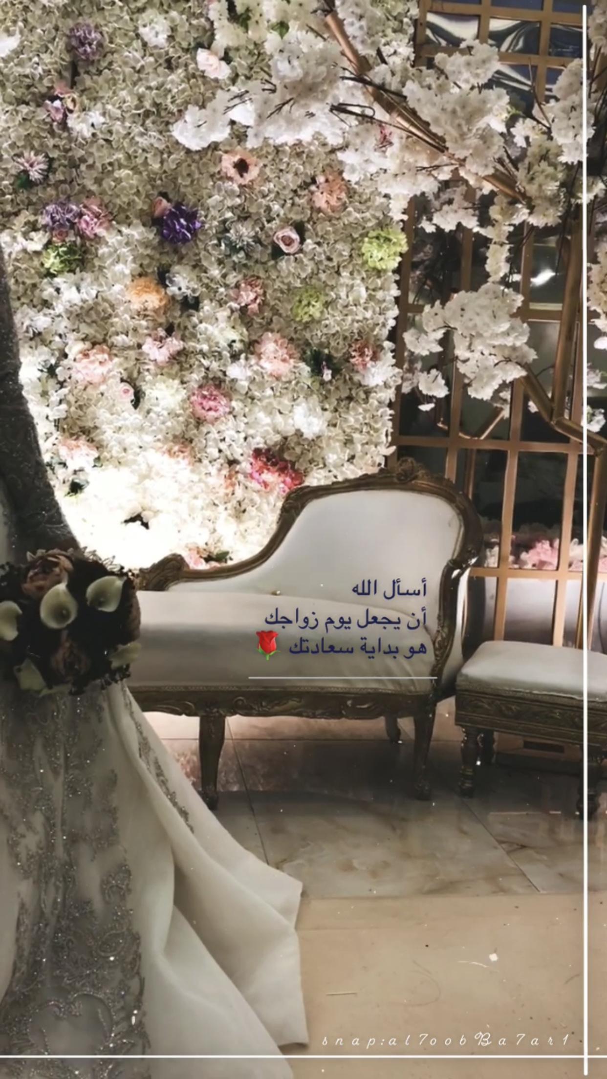 همسة أسأل الله أن يجعل يوم زواجك هو بداية سعادتك تصويري تصوير سناب تصميمي ت Dream Wedding Decorations Arab Wedding Original Wedding Ideas