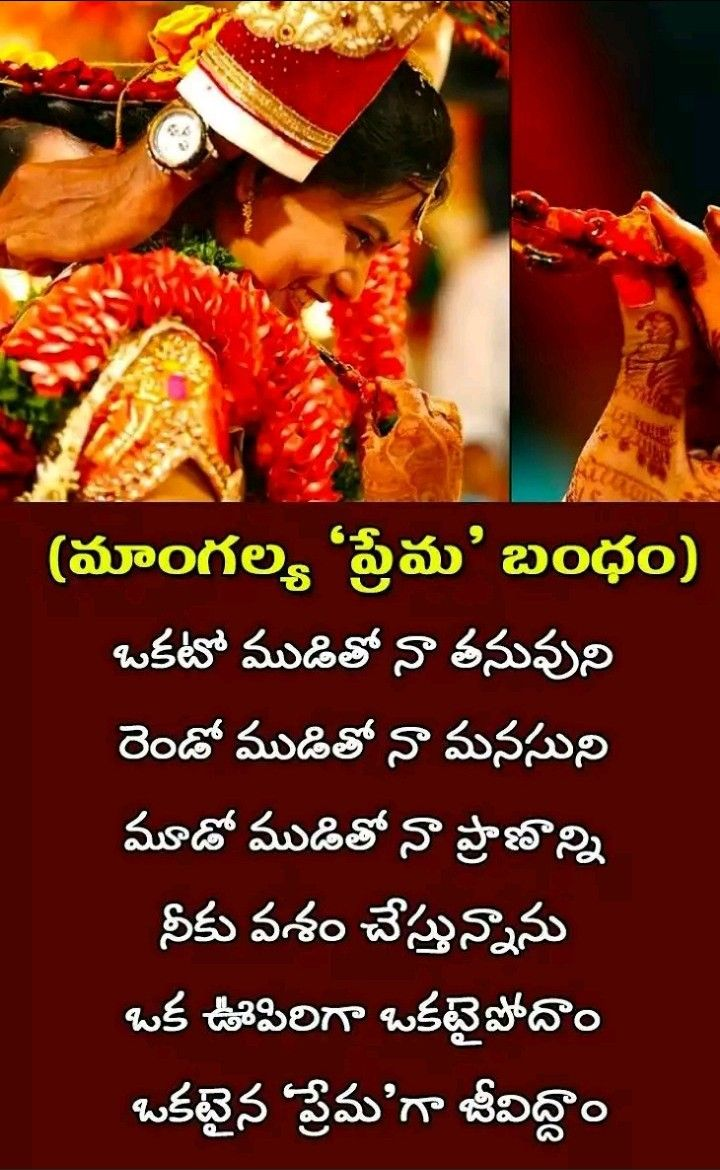 Pin By Construction On Telugu Quotes Love Quotes For Girlfriend