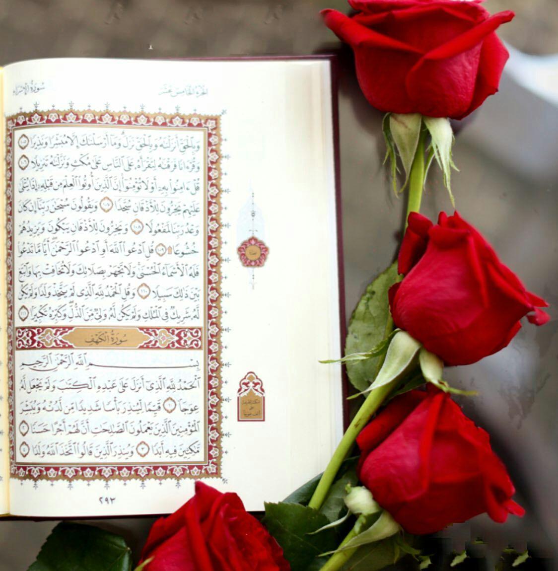 Pin By Hizbul Amin Ruposh On Ramadan Before And After Quran Wallpaper Lockscreen Iphone Quotes Quran