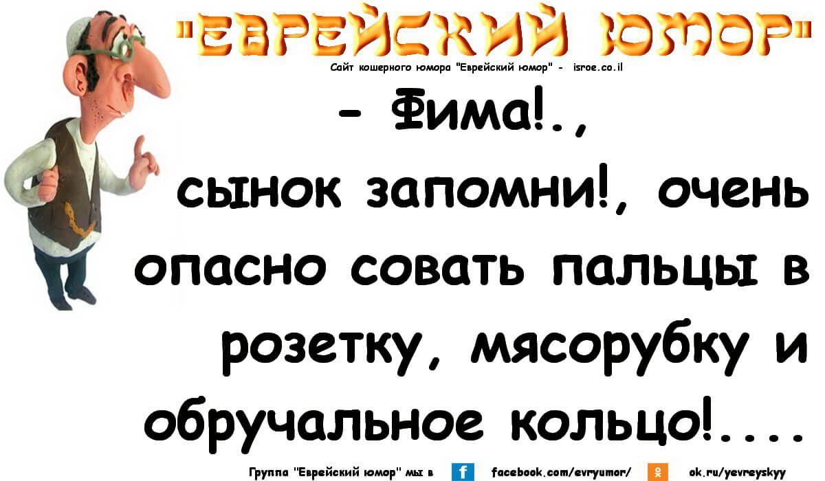 Еврейские анекдоты в картинках с надписями новые