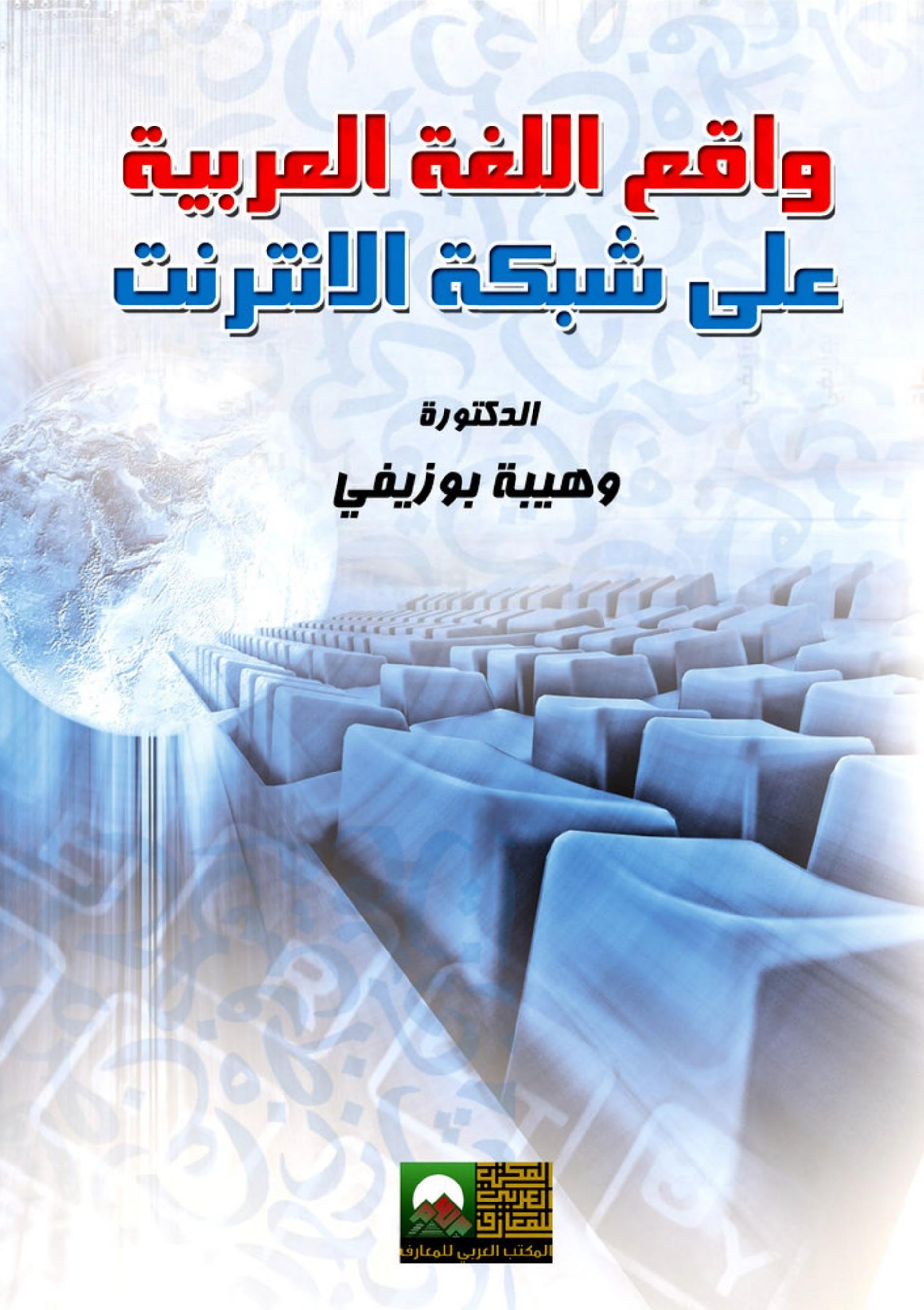 Pin By بشير هزرشي Karim On تحميل كتب مختارة