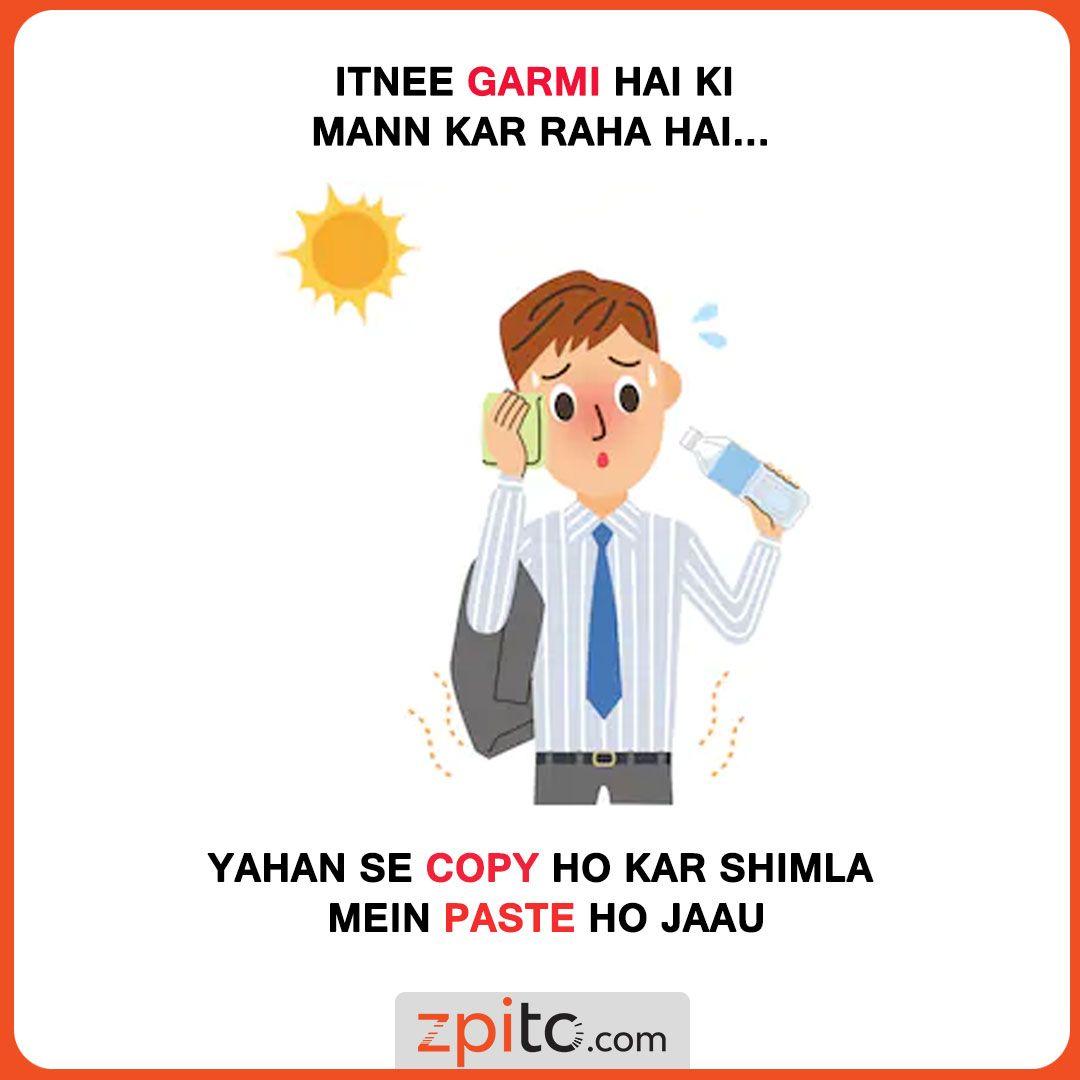Itnee Garmi Hai Ki In 2020 Crazy Funny Memes Funny Memes Funny Facts