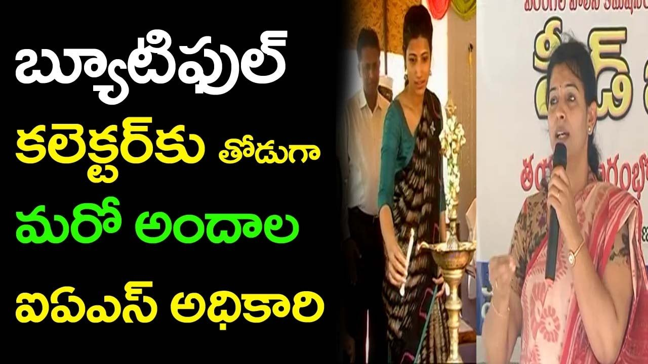 Warangal Collector Amrapali With Another IAS Officer | Opening A