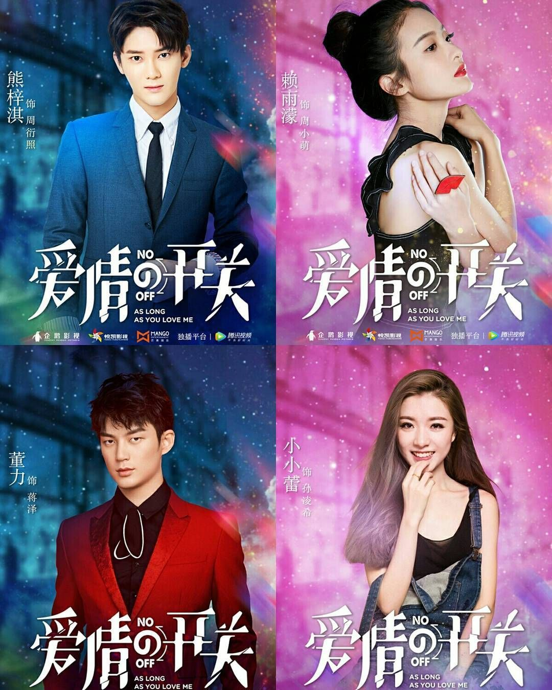 As Long As You Love Me 2018 Chinese Drama Genres Romance