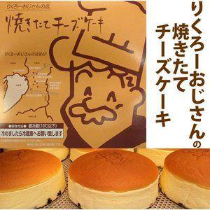 「大阪 焼きたてチーズケーキ」の画像検索結果