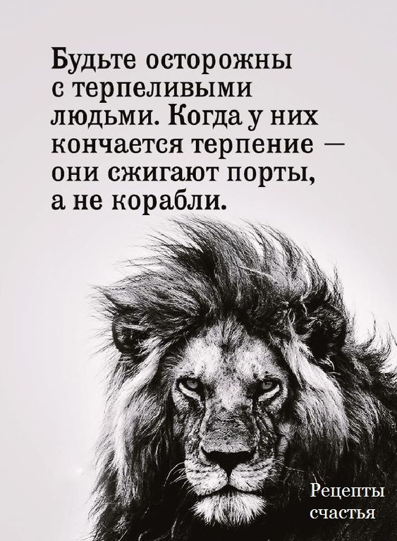 Budte Ostorozhny S Lyudmi Words Russian Quotes Inspirational Quotes