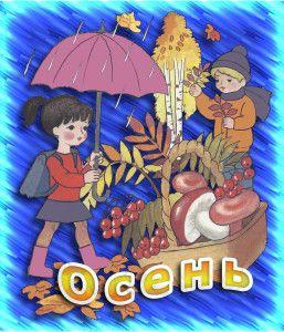 Раскраска Осень | Мишуткина школа | Раскраски, Осень ...