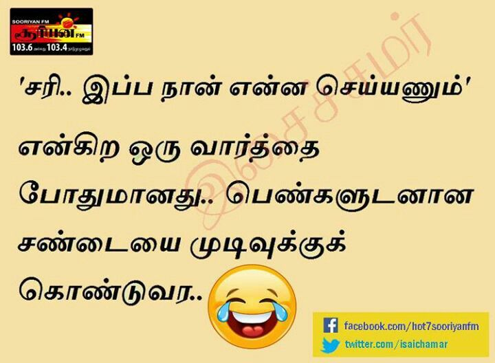 Lol my words to my wife always. Sweet MessagesTamil JokesTamil Kavithaigal Quote