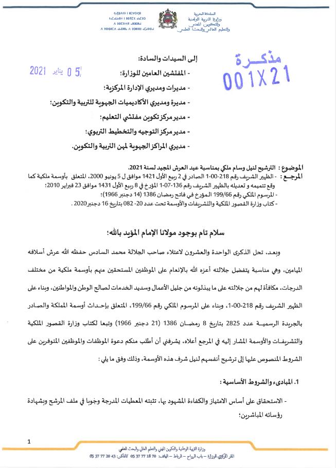 مذكرة رقم 21 001 بتاريخ 05 يناير 2021 في شأن الترشيح لنيل وسام ملكي بمناسبة عيد العرش المجيد لسنة 2021 In 2021 21st
