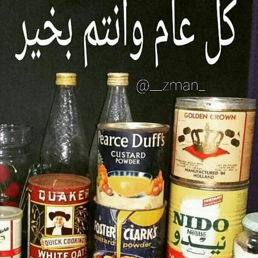 اعلان رمضان قديم جدا طول عمرنا نحب التوت والتطلي الكسترد والشوفان الله يديم علينا نعمه Custard Powder The Duff Cooking