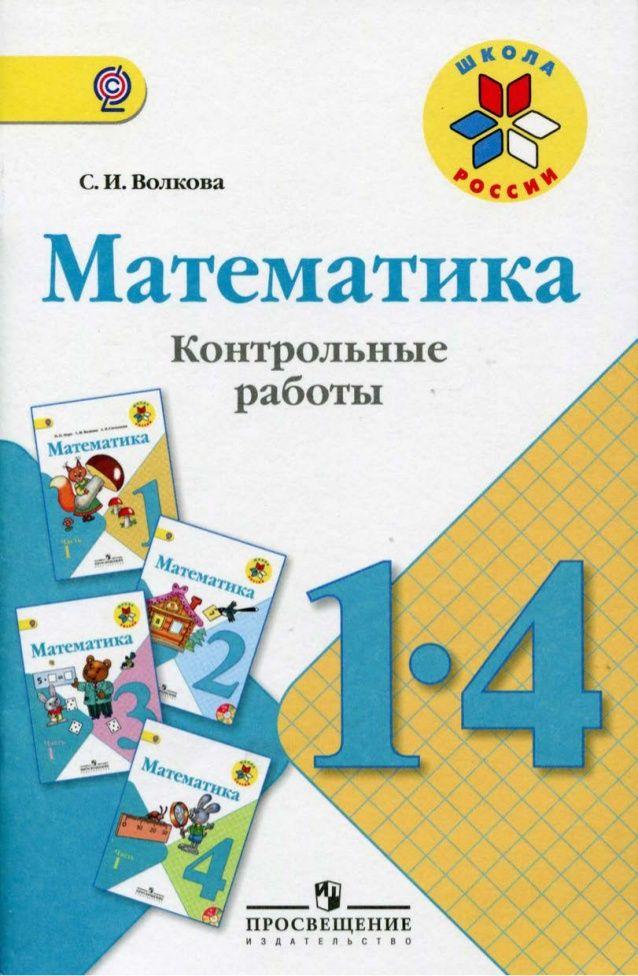Списать геометрию 8 класс апостолова на русском