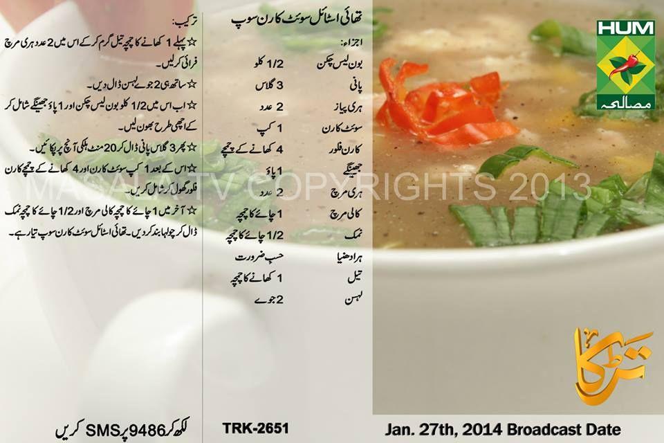Chicken Corn Soup Recipe Pakistani