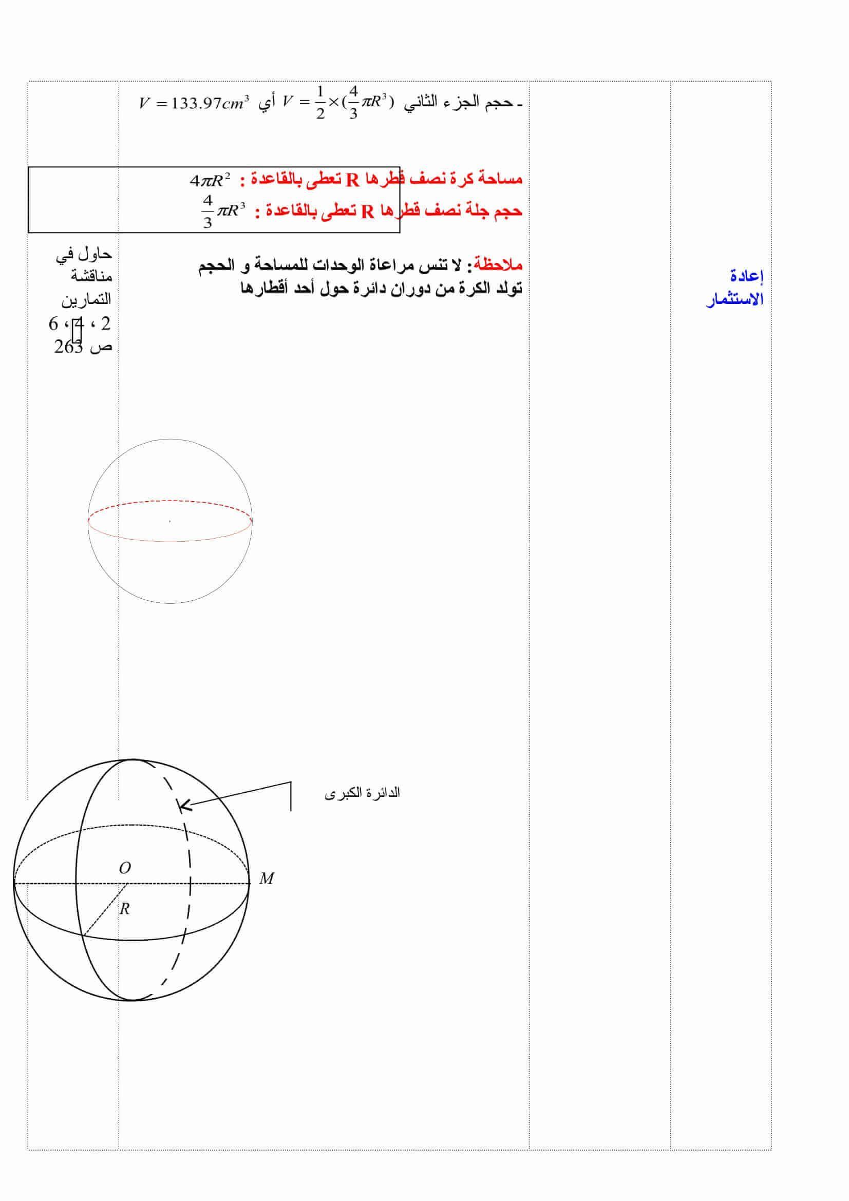 درس مفهوم كلا من الكرة و الجلة للسنة 4 متوسط موقع شريعة التعليمي Chart Map Map Screenshot