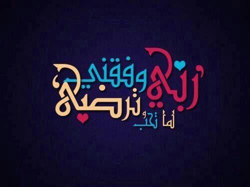 اللهم وفقني لما تحبه وترضاه اللهم أرح بالي من عناء الدنيا ومتاعبها آميــــــــــــــــــــــــــــــــن Islamic Calligraphy Islam Islamic Culture