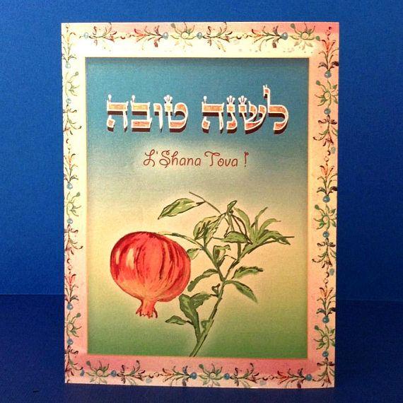 Rosh hashanah cards shanah tova lshana tova happy new jewish rosh hashanah cards shanah tova lshana tova happy new m4hsunfo