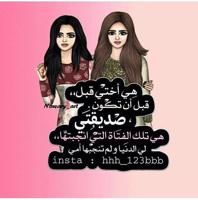 Pin By Nawal Queen On Arabic Sayings Friends Quotes Arabic Love Quotes Friend Photos