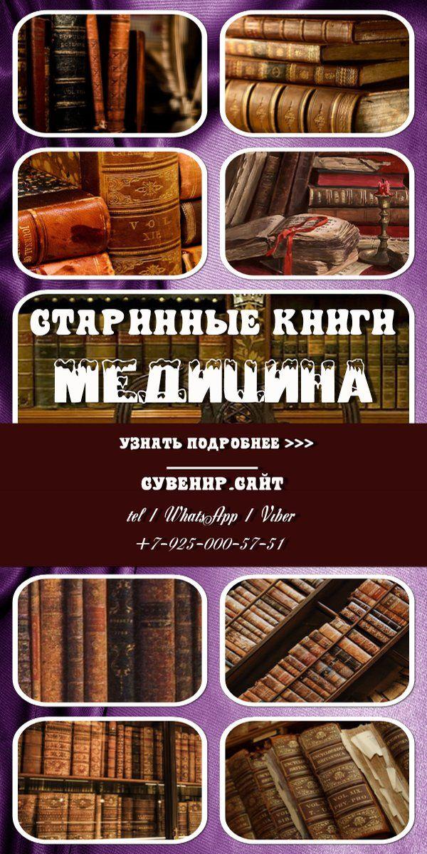 Старые книги по медицине #медицина #антикварныекниги # ...